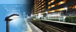 光テクノロジーを通して豊かな社会と環境を創造する